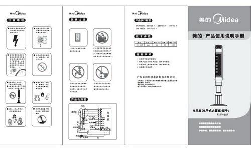 美的fs10-6ar电风扇使用说明书