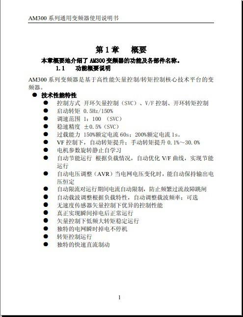 安邦信AM300-022G/030P-T3变频器使用说明书