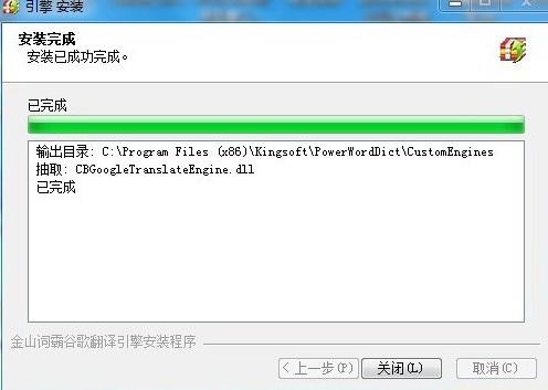 金山词霸支持谷歌翻译插件