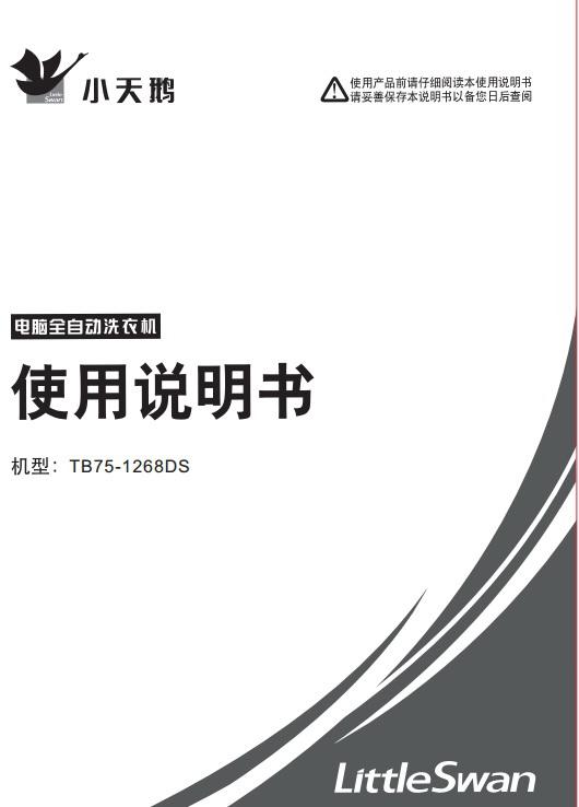 小天鹅TB75-1268DS洗衣机使用说明书