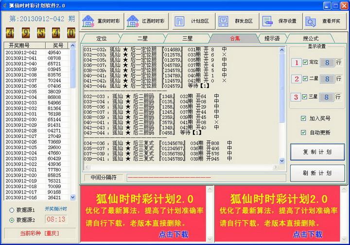 彩时时彩计划软件_狐仙时时彩计划软件最新版_狐仙时时彩计划软件官方