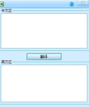 中文翻译器