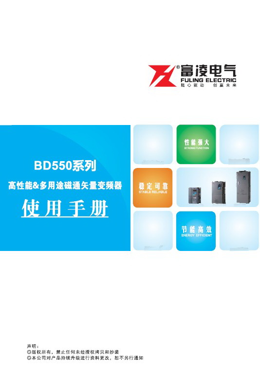 富凌BD550-315G-4变频器使用说明书