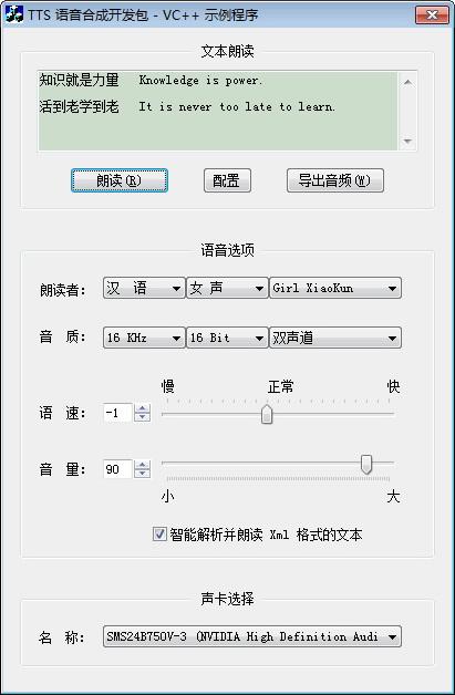 TTS 语音合成开发包