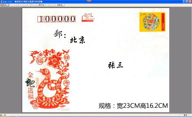 邮政贺年片明信片批量打印
