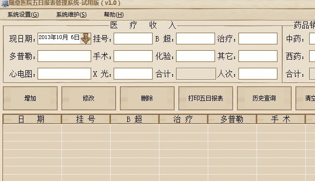 随意医院五日报表管理系统