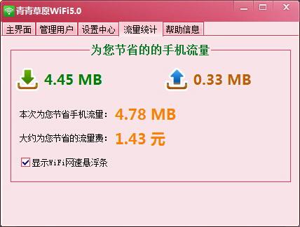 青青草原wifi