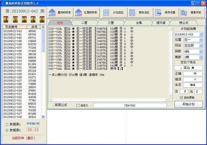 狐仙时时彩计划软件