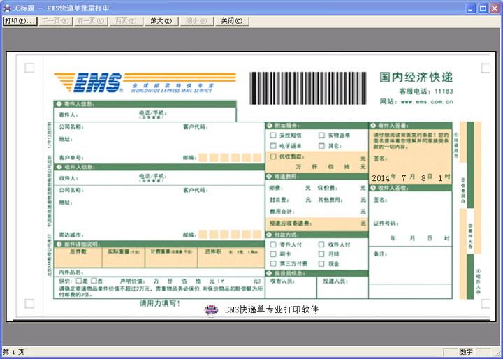 EMS快递单批量打印软件