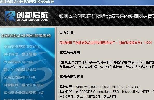 创都启航企业网站管理系统