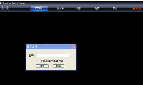 WinMep视频加密