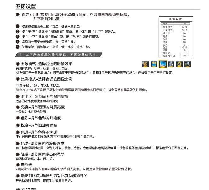 tcl王牌l32f1550bn液晶彩电使用说明书_tcl王牌l32fbn
