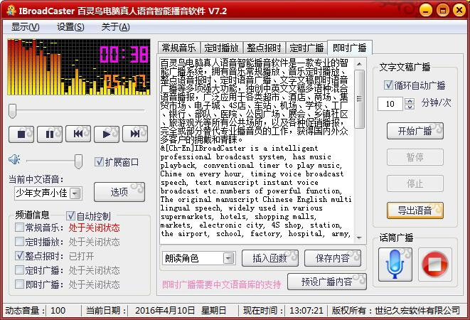 IBroadCaster 百灵鸟电脑真人语音智能播音软件
