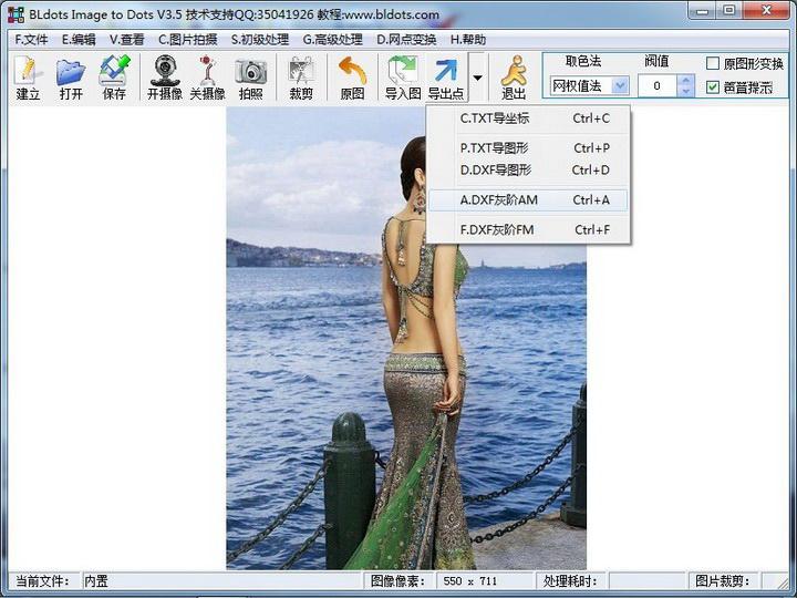 BLdots Image2Dots导光板图像转网点设计软件