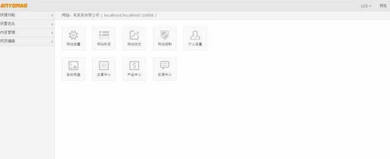 建站专家(Anydrag)智能建站软件