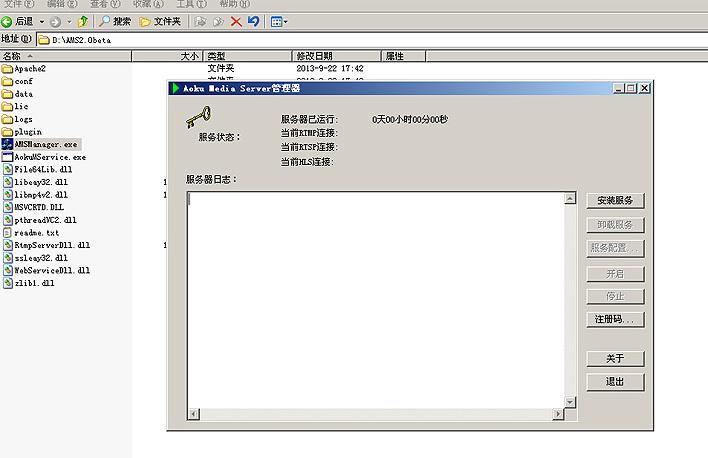 奥酷流媒体直播服务软件AMS