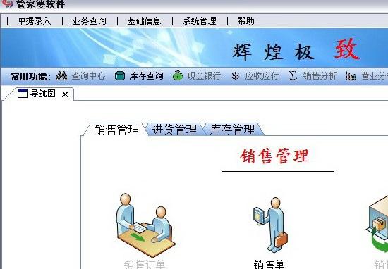 库存管理软件|管家婆免费仓库管理软件下载