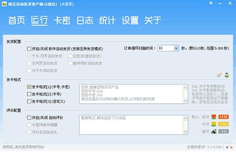 E速达淘宝自动发货软件