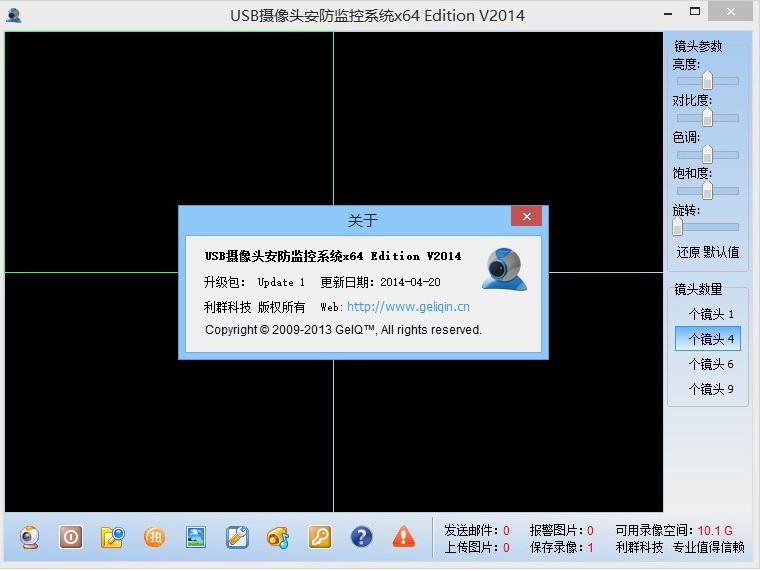 USB摄像头安防监控系统 64位版