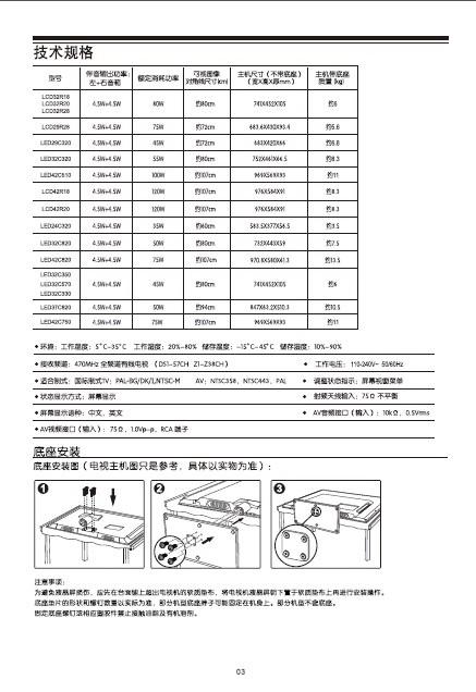 乐华led42c510液晶彩电使用说明书