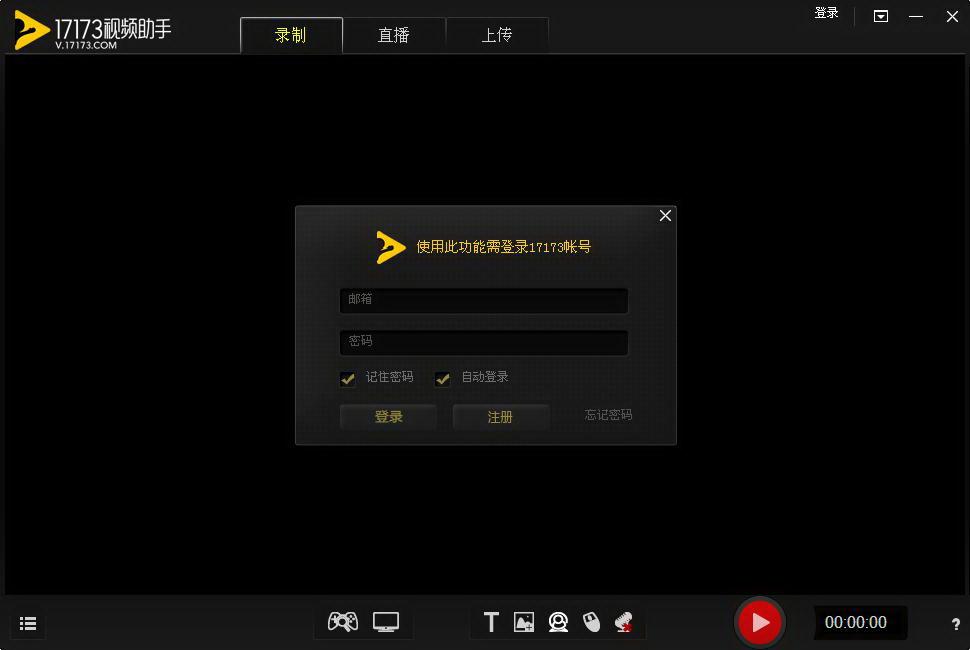17173视频助手