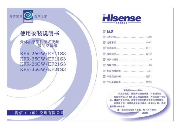 海信拥有海信电器(600060)和海信科龙(00921)两家分别在沪、深、港三地上市的公司,同时持有海信(Hisense)、科龙(Kelon)和容声(Ronshen)三个中国著名商标。海信电视、海信空调、海信冰箱、海信手机、科龙空调、容声冰箱全部当选中国名牌,海信电视、海信空调、海信冰箱全部被评为国家免检产品,海信电视首批获得国家出口免检资格。.