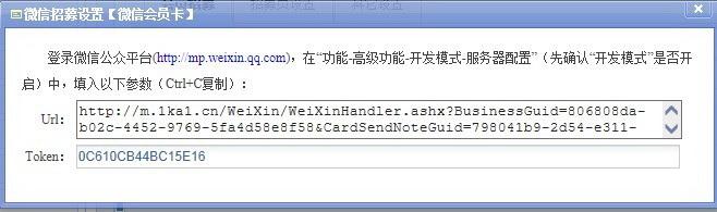 微信会员卡管理软件