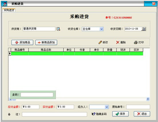 天意图书销售管理系统