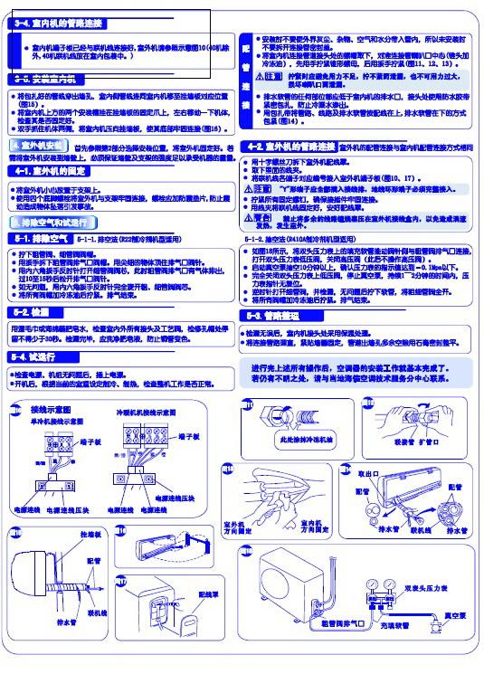 海信kfr-26gw/16-n3空调器使用安装说明书