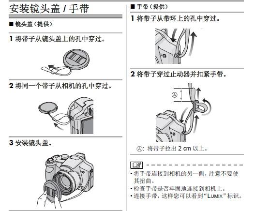 松下数码相机DMC-LS1GK型使用说明书