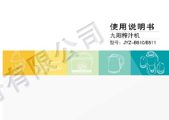 九阳榨汁机JYZ-B510型使用说明书