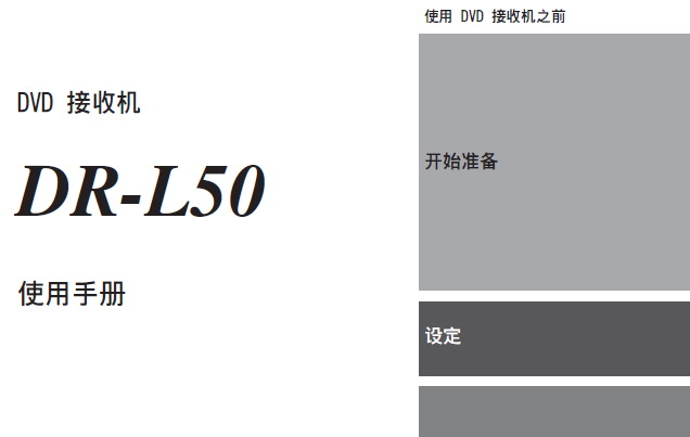 安桥DVD接收机DR-L50型使用说明书