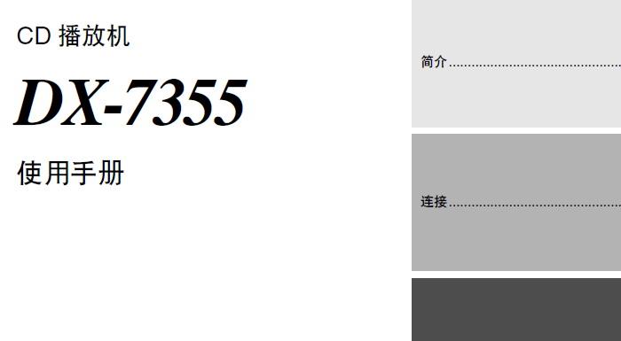安桥CD播放机DX-7355型使用说明书