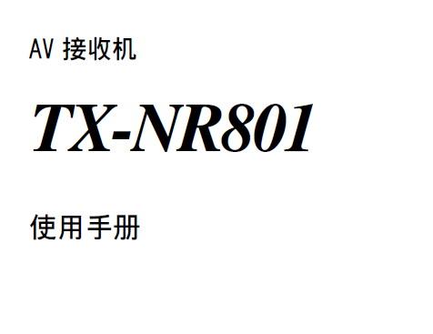 安桥AV接收机TX-NR801型使用说明书