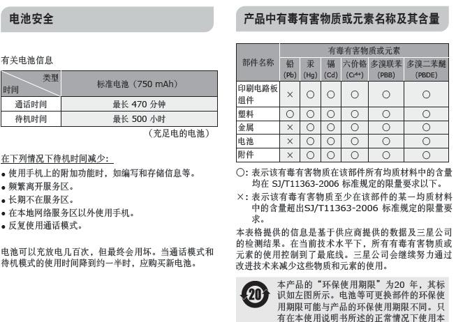 三星E1070C手机使用说明书