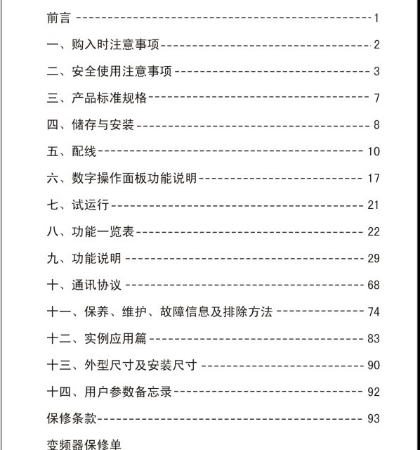 日虹CHRH4252CEE变频器使用说明书