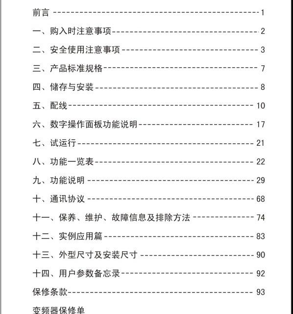 日虹CHRH4222CEE变频器使用说明书