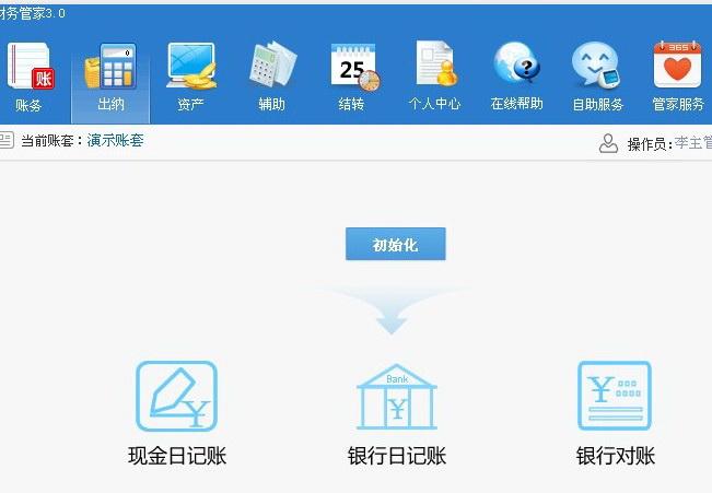 易桥财务软件 免费版