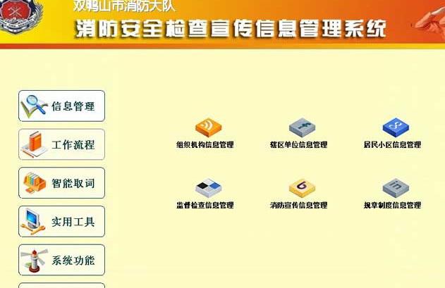 消防安全检查宣传信息管理系统