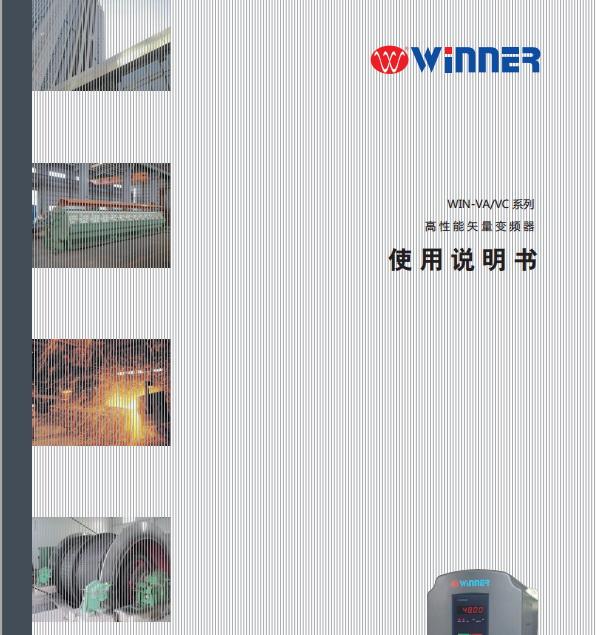 微能WIN-VC-132T6高性能矢量变频器使用说明书