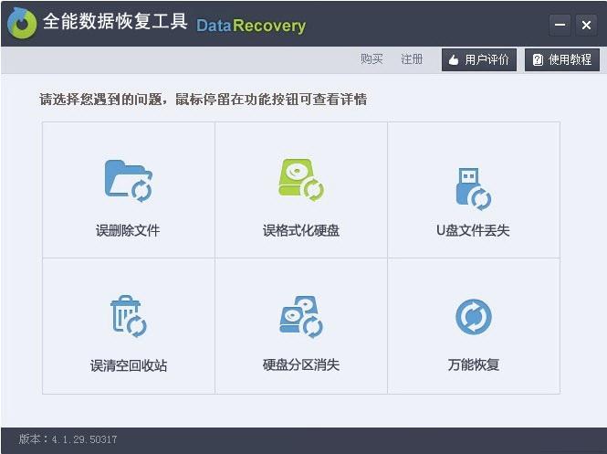 全能数据恢复工具