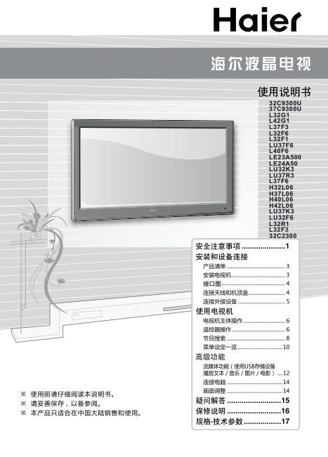 海尔LE24A50液晶彩电使用说明书