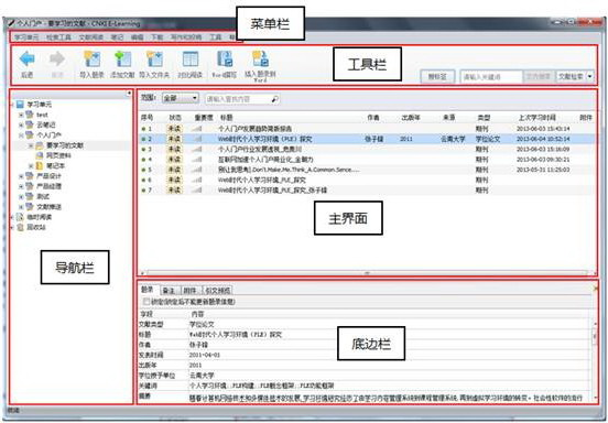 数字化学习与研究平台(CNKI E-Learning)