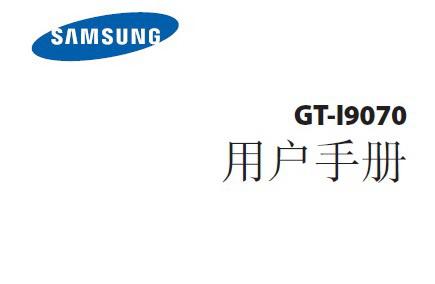三星GT-I9070手机使用说明书