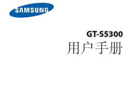 三星GT-S5300手机使用说明书