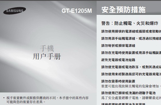 三星GT-E1205M手机使用说明书