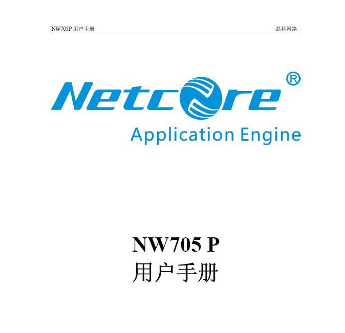 磊科无线路由器NW705P型使用说明书