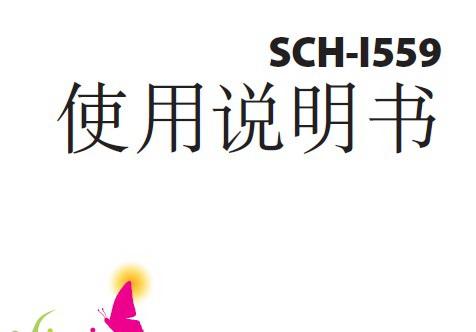 SAMSUNG SCH-1599手机使用说明书