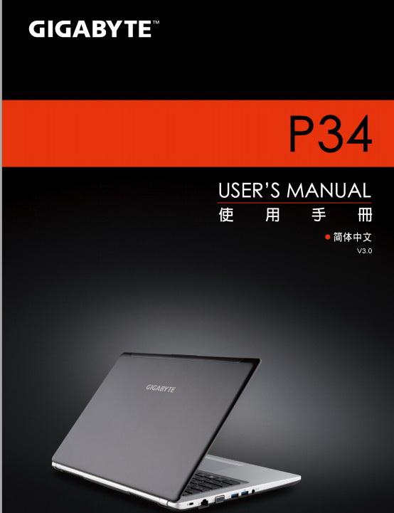 技嘉P34笔记本电脑使用手册