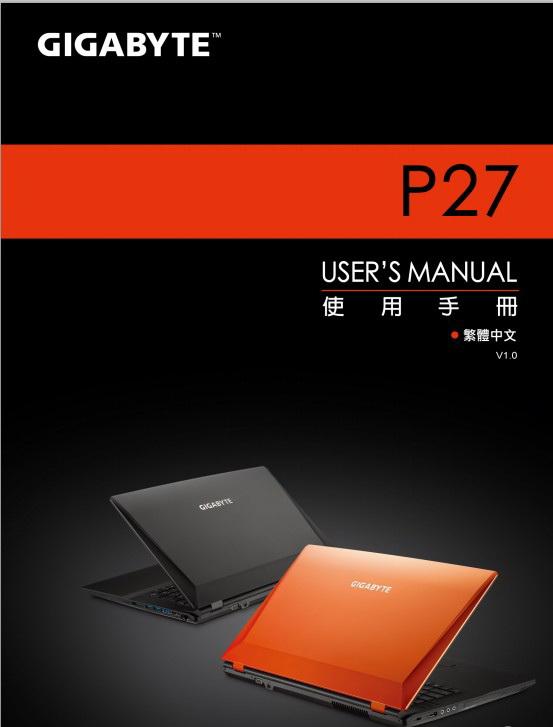 技嘉P27笔记本电脑使用手册